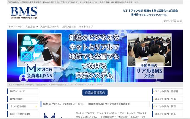 BMS公式サイト