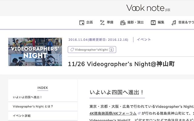 動画クリエイターのためのポートフォリオサイト「Vook」